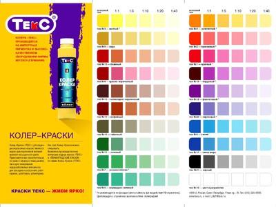 Колер для акриловой краски, водоэмульсионная колеровка